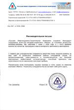 Русская Инвестиционно-Строительная Компания