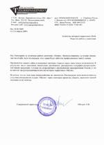 Теплопромпроект