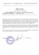 ООО АВТ Сервис