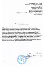 ООО Презент Груп