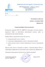 ООО СК Виртус