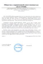 ООО ПЛ-Строй